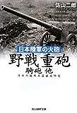 日本陸軍の火砲 野戦重砲・騎砲 他―日本の陸戦兵器徹底研究 (光人社NF文庫)