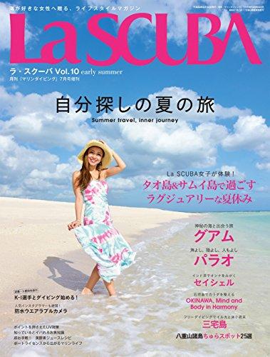 La SCUBA (ラ・スクーバ) Vol.10 2017年 春号 [雑誌]