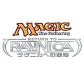 マジック:ザ・ギャザリング ラヴニカへの回帰 イベントデッキ 日本語版 BOX