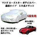 AUNAZZ/Mazda マッダ ロードスター ND5RC 2018年7月~ 専用カバー 純正カーボディカバー カーカバー UVカット 凍結防止カバー オックスフォード合成アルミ膜S級