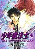 少年魔法士(4) (ウィングス・コミックス)