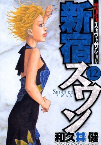 新宿スワン(12) (ヤンマガKCスペシャル)の詳細を見る