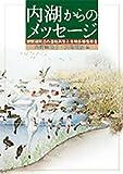 琵琶湖を再生へ 政府予算案で3000万円計上