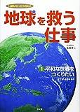 地球を救う仕事〈1〉平和な世界をつくりたい―14歳になったら考える (14歳になったら考える地球を救う仕事 1)