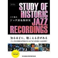 ジャズ超名盤研究
