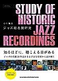 「ジャズ超名盤研究」販売ページヘ