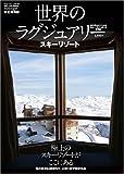 世界のラグジュアリースキーリゾート—海外雪山リゾート&スキー・スノーボード情報誌 (SJセレクトムック No. 65)