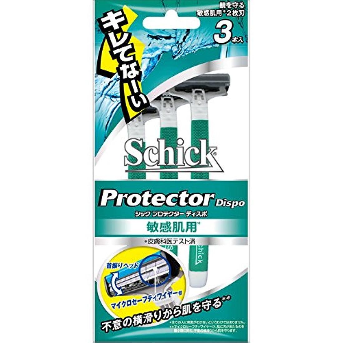 シック プロテクターディスポ 敏感肌用 3本【2個セット】