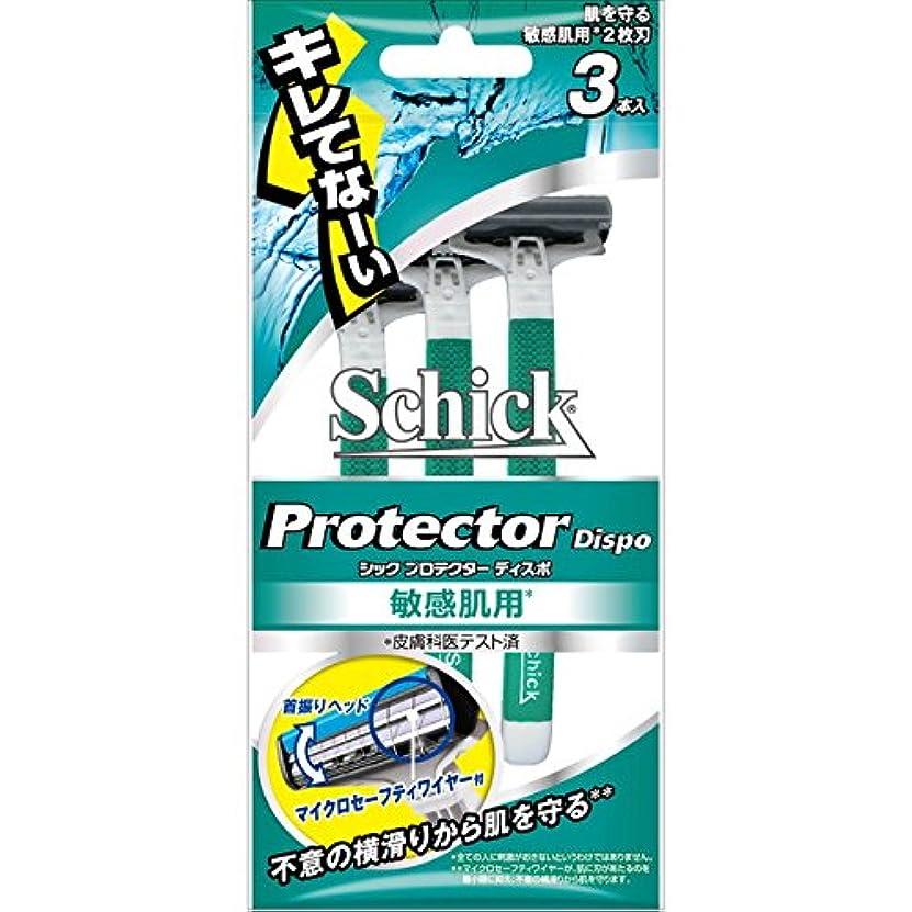 ポンペイ提出する安全シック プロテクターディスポ 敏感肌用 3本【2個セット】