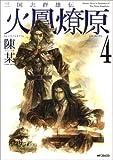 三国志群雄伝火鳳燎原 4 (MFコミックス)
