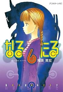 なるたる(6) (アフタヌーンコミックス)