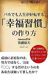 バカでも人生が好転する「幸福習慣」の作り方: 億万長者解体新書vol.8