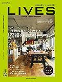 LiVES (ライヴズ) 95 [雑誌] LiVES (ライヴズ)【定期版】