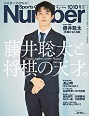 Number(ナンバー)1010號「藤井聡太と將棋の天才」 (Sports Graphic Number(スポーツ?グラフィック ナンバー))