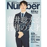 Number(ナンバー)1010号「藤井聡太と将棋の天才」 (Sports Graphic Number(スポーツ・グラフィック ナンバー))