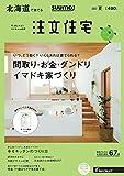 SUUMO注文住宅 北海道で建てる 2017年夏号