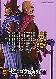 センゴク権兵衛(8) (ヤンマガKCスペシャル) 画像