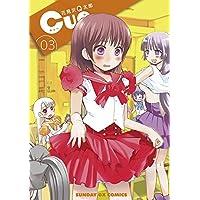 Cue 3 (サンデーGXコミックス)