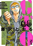 GTO(5) (講談社漫画文庫)