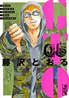 GTO 文庫版 第05巻