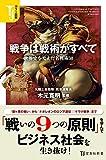 「カラー図解 戦争は戦術がすべて 世界史を変えた名戦術30 (宝島社新書)」販売ページヘ
