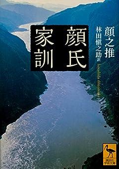 顔氏家訓 (講談社学術文庫)