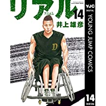 リアル 14 (ヤングジャンプコミックスDIGITAL)