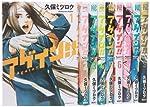 アゲイン!! コミック 1-9巻セット (KCデラックス)