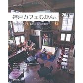 神戸カフェじかん。 2011年版―ほっとやすらぐお気に入りの場所へ (SEIBIDO MOOK)