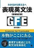 表現英文法 増補改訂版