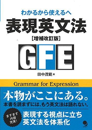 表現英文法 増補改訂版の詳細を見る