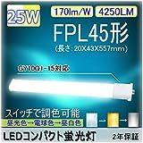 【FPL45 超高輝度なFPL45形 調色 1灯3色温度 FPL45EX形からLED化 FPL型LEDコンパクト蛍光灯 調色機能対応(スイッチ操作)3灯相当】 FPL形LEDコンパクト蛍光灯 パラライト コンパクト蛍光灯   25W消費電力 170lM/W高輝度4250lm 日本製素子・高出力・GX10Q兼用・照射角度210度 エコ/省エネ/防虫ライト ちらつきなし、 騒音なし、紫外線なし   led照明 LED蛍光灯【2年保障】電球色(3000K)から昼光色(6000K)にの調色は可能