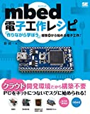 mbed電子工作レシピ