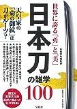 世界に誇る「勇」と「美」 日本刀の雑学100