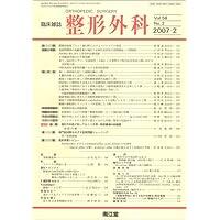 整形外科 2007年 02月号 [雑誌]