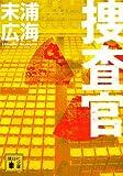 捜査官 (講談社文庫)