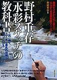 野村重存「水彩スケッチ」の教科書 (趣味をイチからはじめたい!大人のための教科書シリーズ)