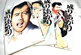 成りあがり 矢沢永吉物語 コミック 1-3巻セット (KADOKAWA CHARGE COMICS ) 画像