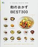 和のおかずBEST300 (エイムック 3690 ei cooking ARCHIVE BOOK)