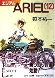 ARIEL (12) (ソノラマ文庫 (814))