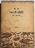 同胞と共にあり―詩集 (1944年)