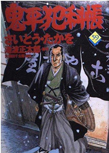 コミック 鬼平犯科帳 (59) (文春時代コミックス)