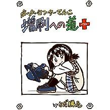 ホームセンターてんこ増刷への道+(エピローグ付36p)