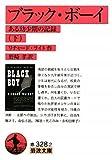 ブラック・ボーイ―ある幼少期の記録〈下〉 (岩波文庫)