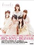 RO-KYU-BU!写真集 kiseki