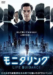 モニタリング [DVD]