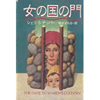 女の国の門 (ハヤカワ文庫SF)