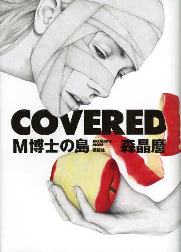 COVERED M博士の島の詳細を見る