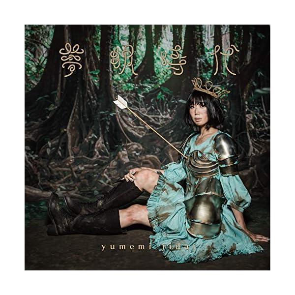 夢眠時代 (初回限定盤)(CD+DVD)の商品画像