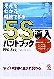 5S導入ハンドブック 見える・わかる・継続できる